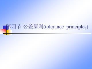 第四节 公差原则 (tolerance  principles)