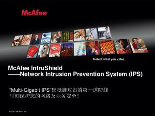 McAfee IntruShield ——Network Intrusion Prevention System (IPS)