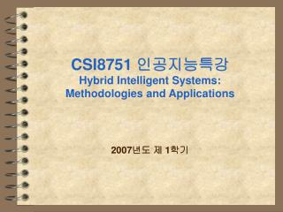 CSI8751  인공지능특강 Hybrid Intelligent Systems: Methodologies and Applications