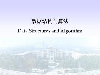 数据结构与算法 Data Structures and Algorithm