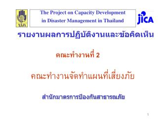 The Project on Capacity Development in Disaster Management in Thailand