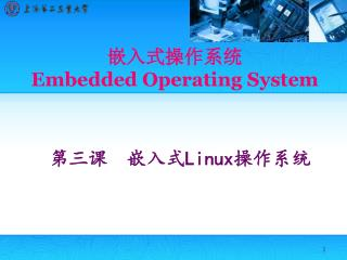 嵌入式操作系统 Embedded Operating System