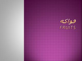 فواكه        Fruits