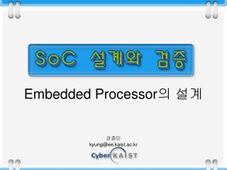 Embedded Processor 의 설계