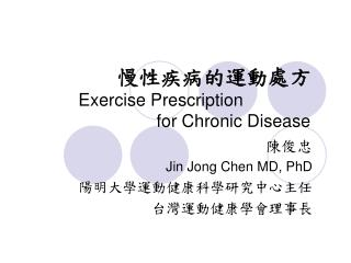 慢性疾病的運動處方 Exercise Prescription                                for Chronic Disease