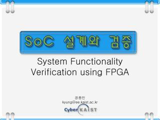 System Functionality Verification using FPGA