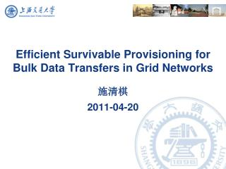 Efficient Survivable Provisioning for Bulk Data Transfers in Grid Networks