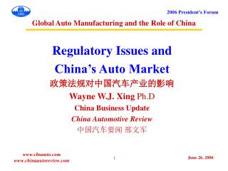 Regulatory Issues and China's Auto Market 政策法规对中国汽车产业的影响 Wayne W.J. Xing  Ph.D