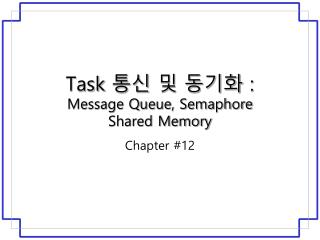 Task  통신 및 동기화  : Message Queue, Semaphore Shared Memory
