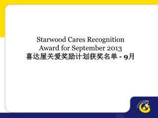 Starwood Cares Recognition  Award for  September 2013 喜达屋关爱奖励计划获奖名单  -  9 月