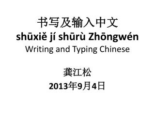 书写及输入中 文 shūxiě jí shūrù Zhōngwén Writing  and Typing Chinese