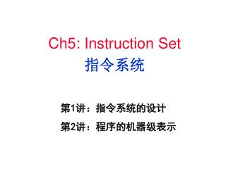 Ch5: Instruction Set 指令系统