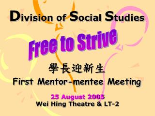 D ivision of  S ocial  S tudies 學長迎新生 First Mentor-mentee Meeting