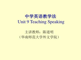 中学英语教学法 Unit 9 Teaching Speaking