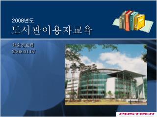 도서관이용자교육