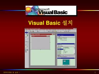 Visual Basic  설치
