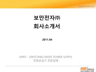 SMPS – SWITCHING MODE POWER SUPPLY 전원공급기 전문업체