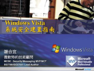 Windows Vista 系統安全建置指南