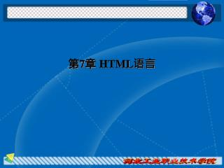 第 7 章  HTML 语言