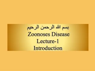 بسم الله الرحمن الرحيم Zoonoses Disease Lecture-1 Introduction
