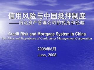 信用风险与中国抵押制度 —— 信达资产管理公司的视角和经验 Credit Risk and Mortgage System in China The View and Experience of Cinda Asset Management