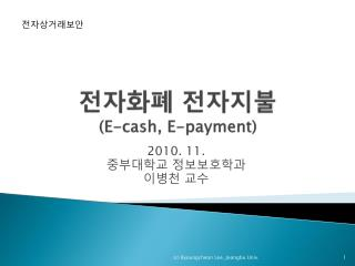 전자화폐 전자지불 (E-cash, E-payment)