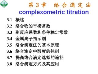 第 3 章 络合滴定法 complexometric titration