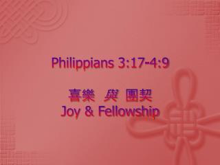Philippians 3:17-4:9  喜樂   與   團契 Joy & Fellowship