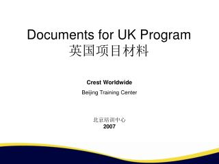 Documents for UK Program 英国项目材料