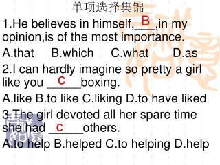 单项选择集锦 1.He believes in himself,___,in my opinion,is of the most importance.