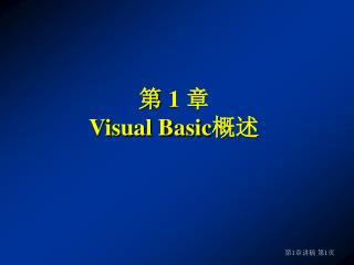 第  1  章  Visual Basic 概述