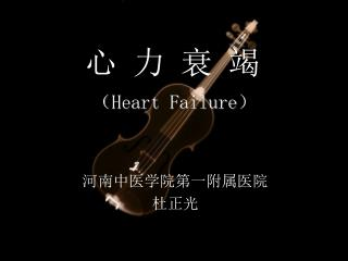 心 力 衰 竭 ( Heart Failure )