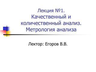 Лекция №1. Качественный и количественный анализ. Метрология анализа