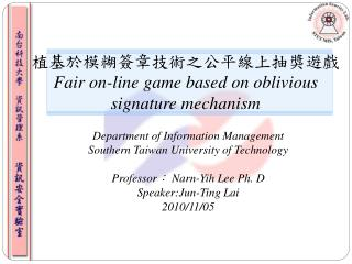 植基於模糊簽章技術之公平線上抽獎遊戲 Fair on-line game based on oblivious signature mechanism