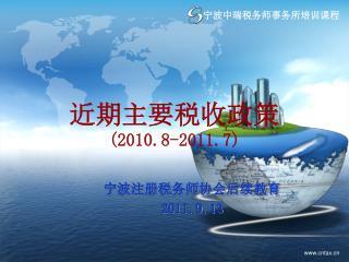 近期主要税收政策 (2010.8-2011.7)
