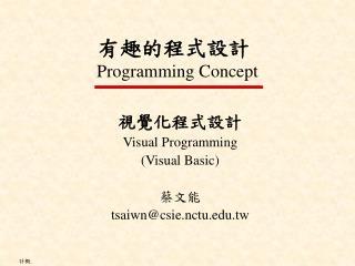 有趣的程式設計   Programming Concept