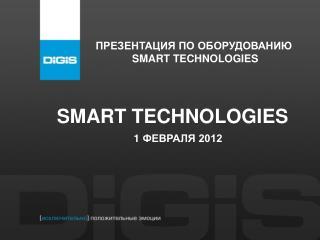 Презентация по оборудованию  SMART technologies