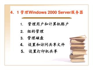 4 . 1  管理 Windows 2000 Server 服务器
