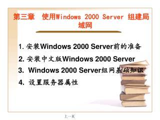 第三章 使用 Windows 2000 Server  组建局域网