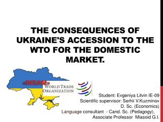 The consequences of Ukraine's accession to the WTO for the domestic market.
