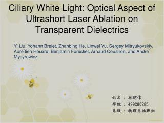 Ciliary White Light: Optical Aspect of Ultrashort Laser Ablation on Transparent Dielectrics