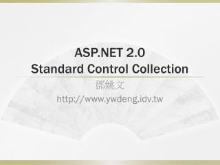 ASP.NET 2.0 Standard Control Collection