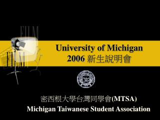 University of Michigan  2006  新生說明會
