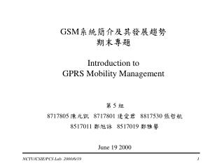 GSM 系統簡介及其發展趨勢 期末專題 Introduction to  GPRS Mobility Management