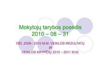 Mokytojų tarybos posėdis 2010 – 08 – 31