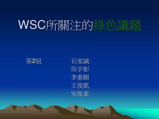 WSC 所關注的 綠色議題