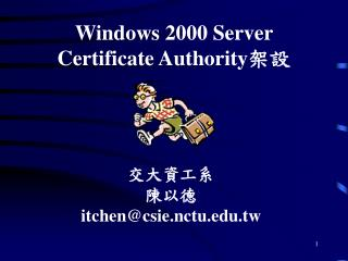 Windows 2000 Server Certificate Authority 架設