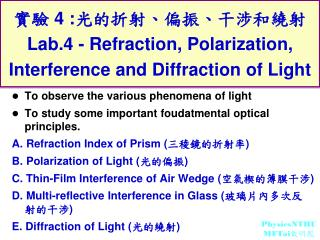 實驗  4 : 光的折射、偏振、干涉和繞射 Lab.4 - Refraction, Polarization, Interference and Diffraction of Li