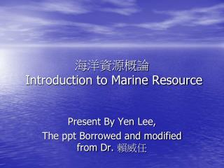 海洋資源概論 Introduction to Marine Resource