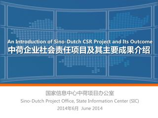 An Introduction of Sino-Dutch CSR Project and Its Outcome  中荷企业社会责任项目及其主要成果介绍